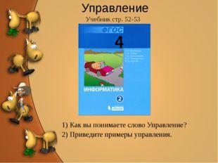 Управление Учебник стр. 52-53 1) Как вы понимаете слово Управление? 2) Привед