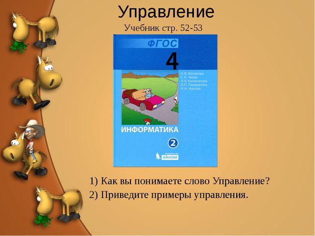 Управление Учебник стр. 52-53 1) Как вы понимаете слово Управление? 2) Привед...