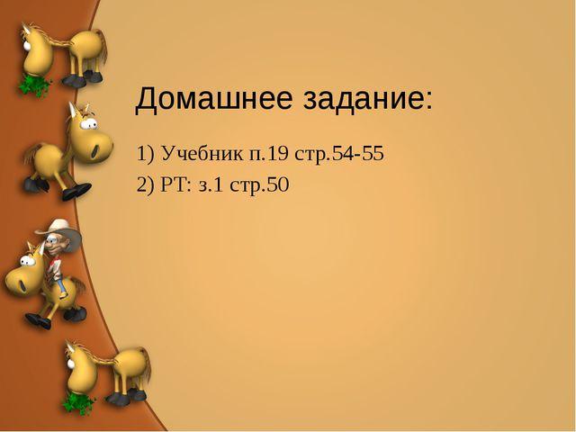Домашнее задание: 1) Учебник п.19 стр.54-55 2) РТ: з.1 стр.50