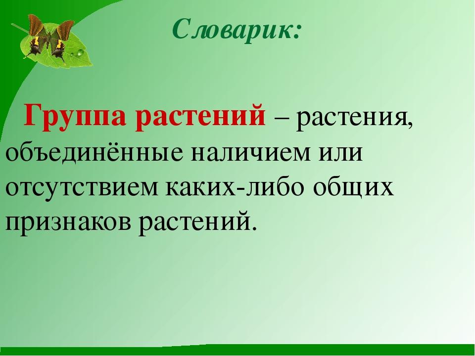 Словарик: Группа растений – растения, объединённые наличием или отсутствием к...