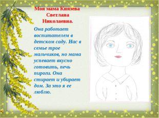 Моя мама Князева Светлана Николаевна. Она работает воспитателем в детском са