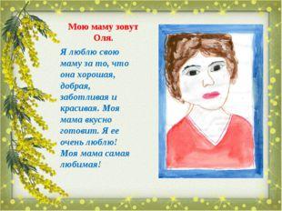 Мою маму зовут Оля. Я люблю свою маму за то, что она хорошая, добрая, заботли