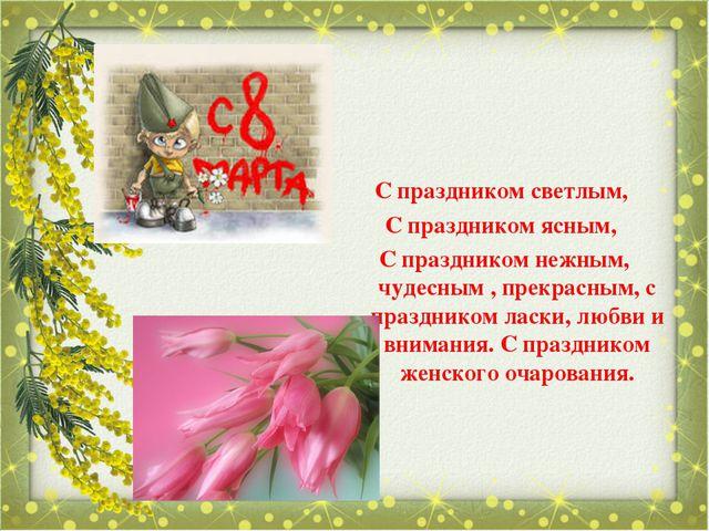 С праздником светлым, С праздником ясным, С праздником нежным, чудесным , пре...