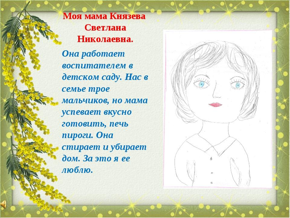 Моя мама Князева Светлана Николаевна. Она работает воспитателем в детском са...