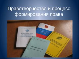 Правотворчество и процесс формирования права 10 класс