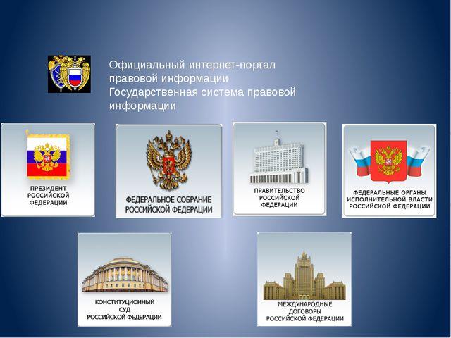 Официальный интернет-портал правовой информации Государственная система право...
