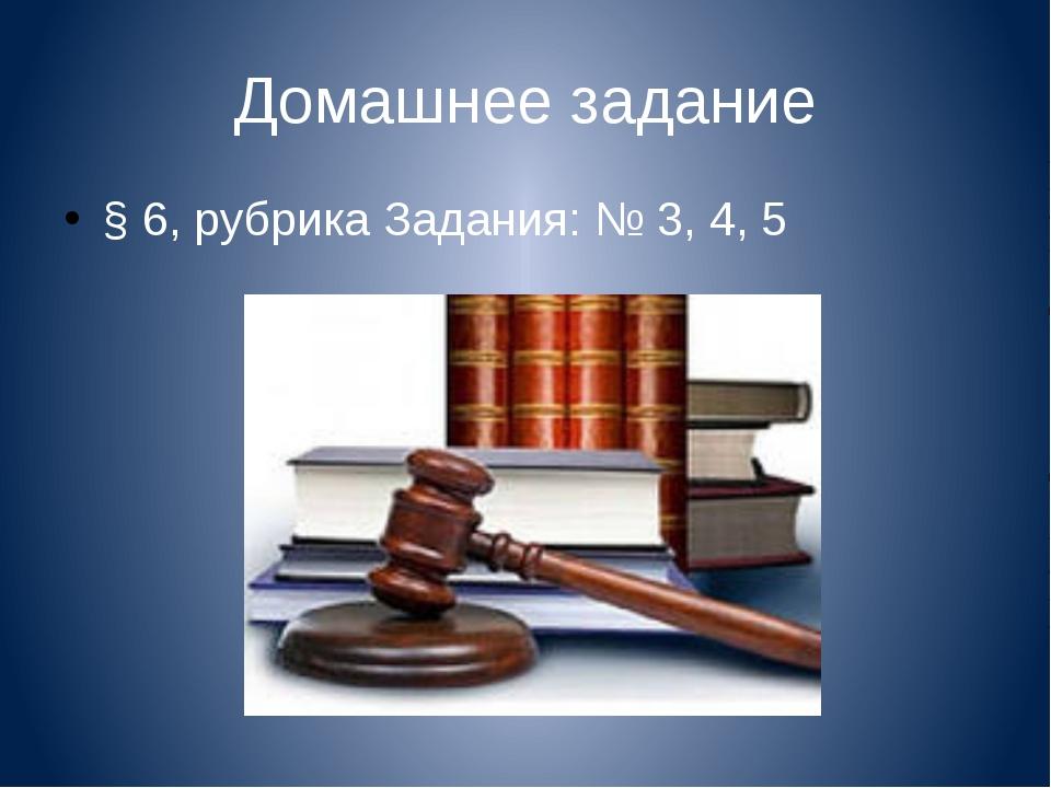 Домашнее задание § 6, рубрика Задания: № 3, 4, 5