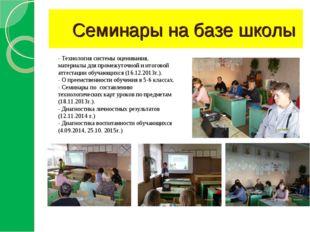 Семинары на базе школы - Технология системы оценивания, материалы для промеж