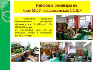 Районные семинары на базе МОУ «Зашижемская СОШ» 1. «Технология оценивания об