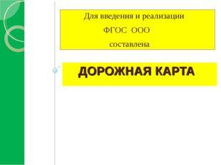 ДОРОЖНАЯ КАРТА Для введения и реализации ФГОС ООО составлена