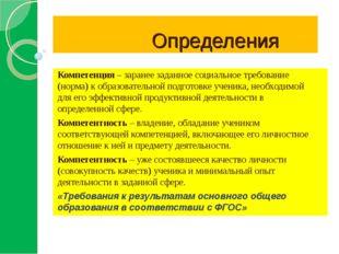 Определения Компетенция – заранее заданное социальное требование (норма) к о