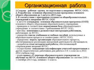 Организационная работа 1.Создана рабочая группа по подготовке к введению ФГО