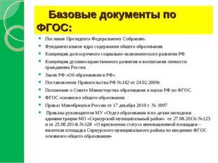 Базовые документы по ФГОС: Послание Президента Федеральному Собранию. Фундам