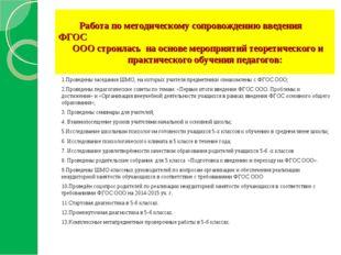 Работа по методическому сопровождению введения ФГОС ООО строилась на основе