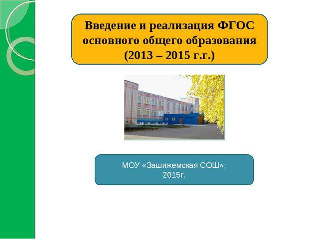 Введение и реализация ФГОС основного общего образования (2013 – 2015 г.г.) МО...