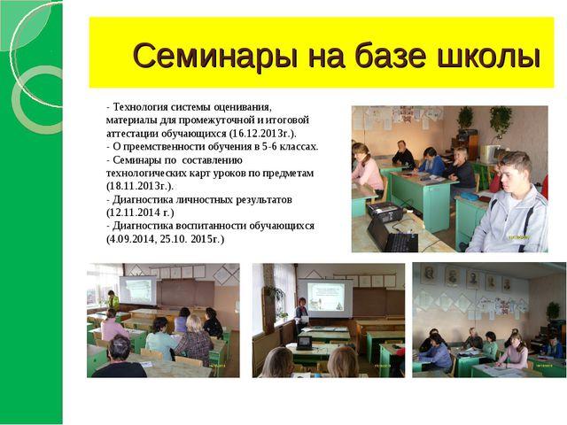 Семинары на базе школы - Технология системы оценивания, материалы для промеж...