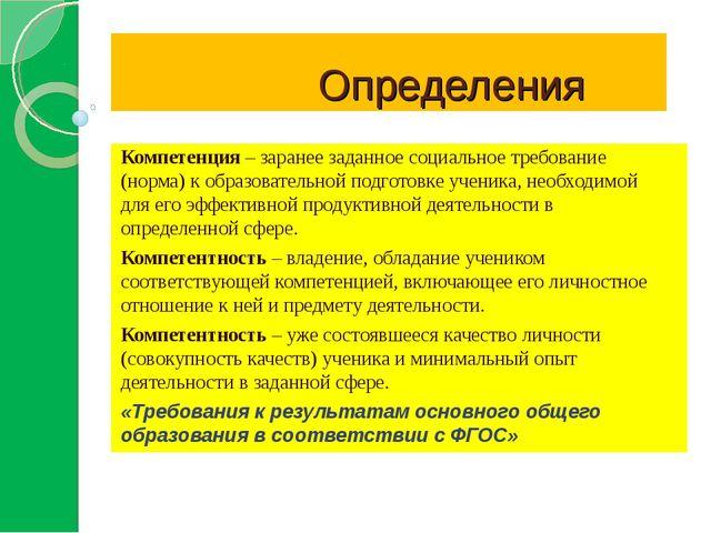 Определения Компетенция – заранее заданное социальное требование (норма) к о...