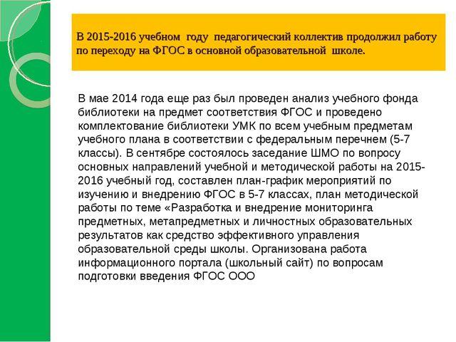 В 2015-2016 учебном году педагогический коллектив продолжил работу по переход...