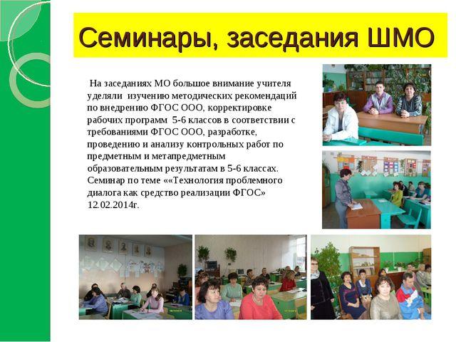 Семинары, заседания ШМО На заседаниях МО большое внимание учителя уделяли изу...