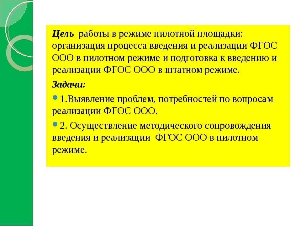 Цель работы в режиме пилотной площадки: организация процесса введения и реали...