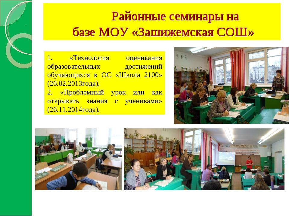 Районные семинары на базе МОУ «Зашижемская СОШ» 1. «Технология оценивания об...