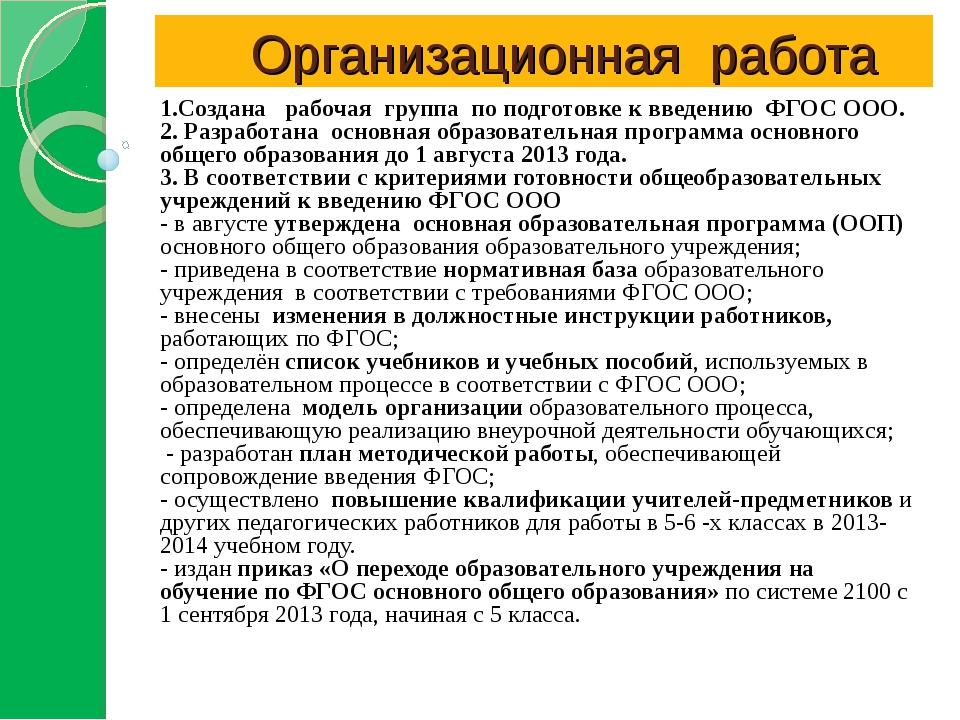 Организационная работа 1.Создана рабочая группа по подготовке к введению ФГО...