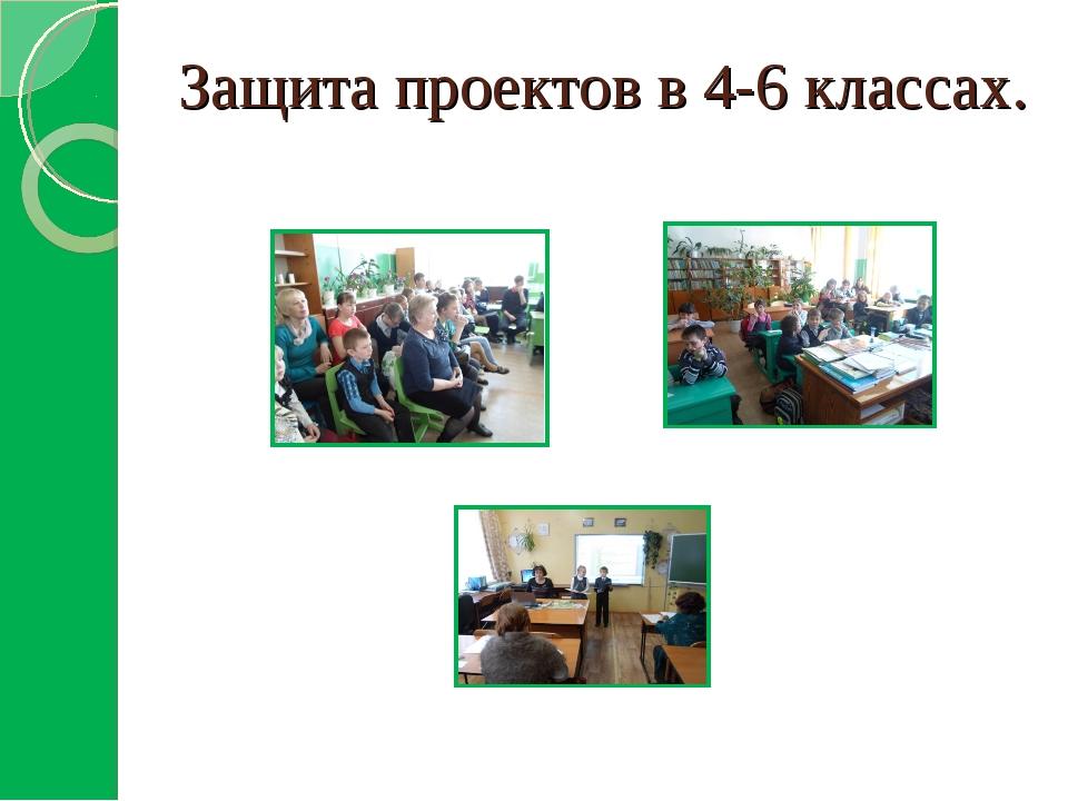 Защита проектов в 4-6 классах.