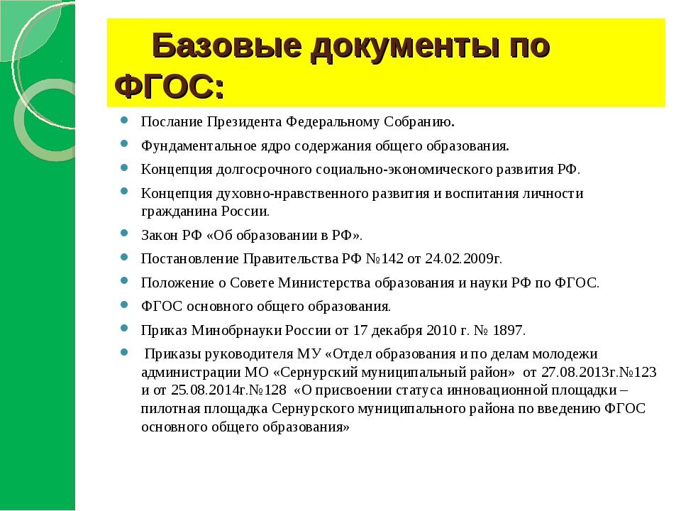 Базовые документы по ФГОС: Послание Президента Федеральному Собранию. Фундам...