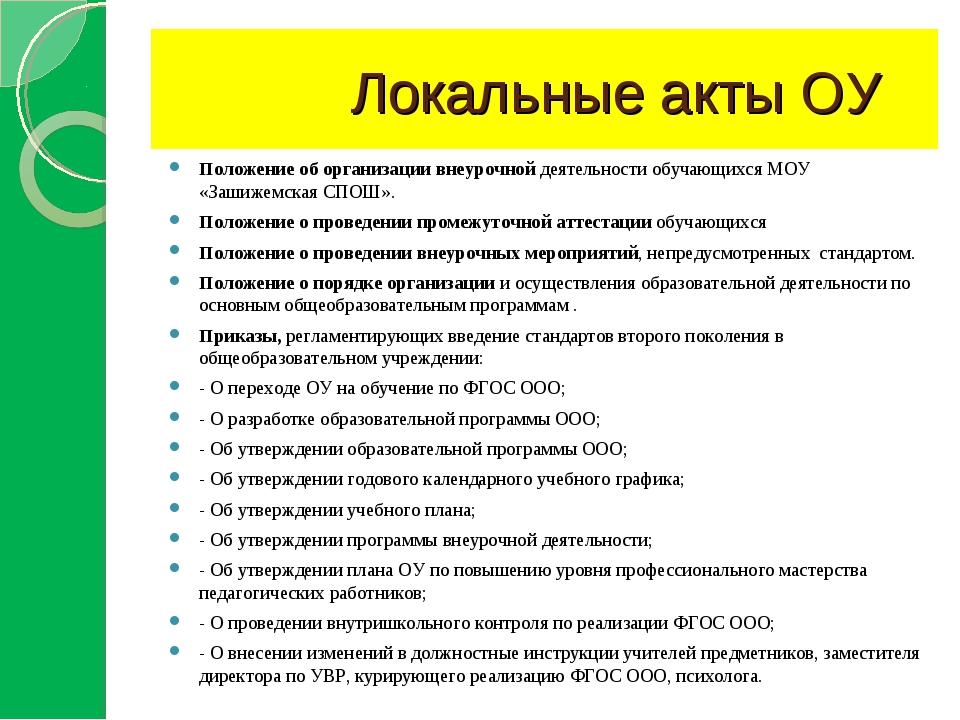 Локальные акты ОУ Положение об организации внеурочной деятельности обучающих...