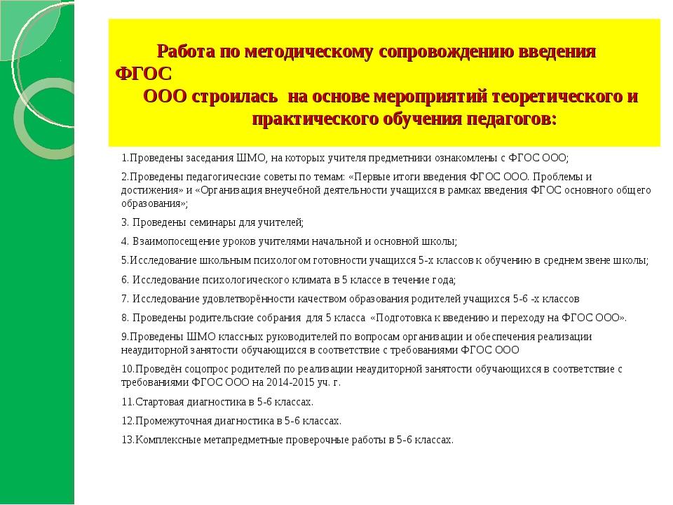 Работа по методическому сопровождению введения ФГОС ООО строилась на основе...