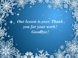 Our lesson is over. Thank you for your work! Goodbye!