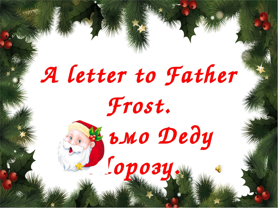 A letter to Father Frost. Письмо Деду Морозу.