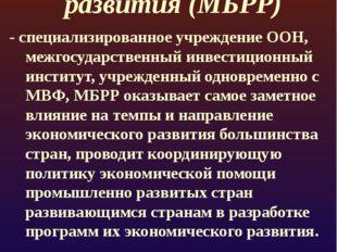 Международный банк реконструкции и развития (МБРР) - специализированное учреж