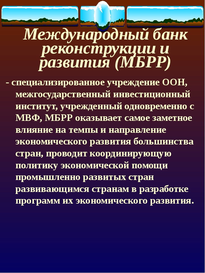 Международный банк реконструкции и развития (МБРР) - специализированное учреж...