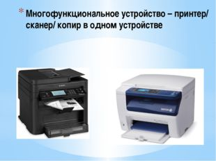 Многофункциональное устройство – принтер/ сканер/ копир в одном устройстве