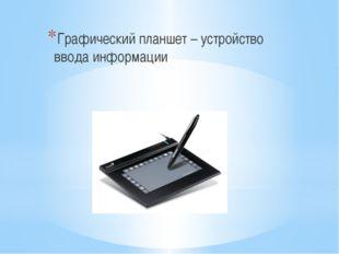 Графический планшет – устройство ввода информации