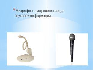 Микрофон – устройство ввода звуковой информации.