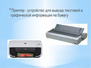Принтер - устройство для вывода текстовой и графической информации на бумагу