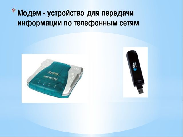Модем - устройство для передачи информации по телефонным сетям
