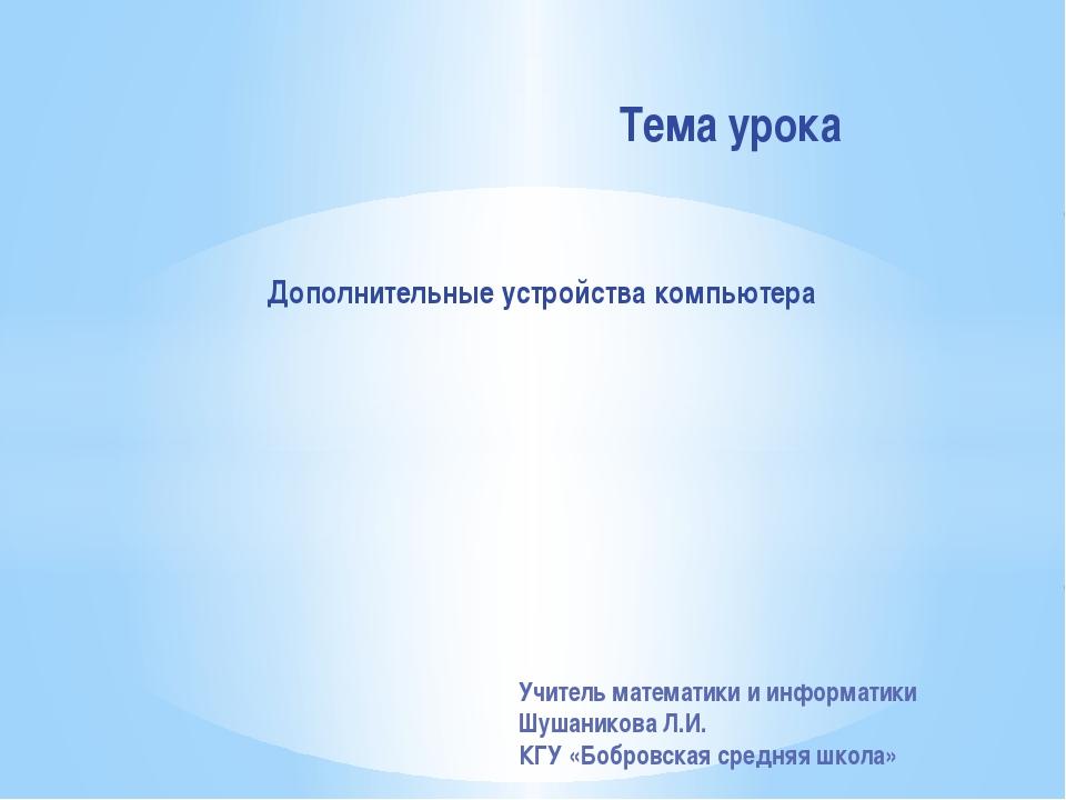 Дополнительные устройства компьютера Тема урока Учитель математики и информат...