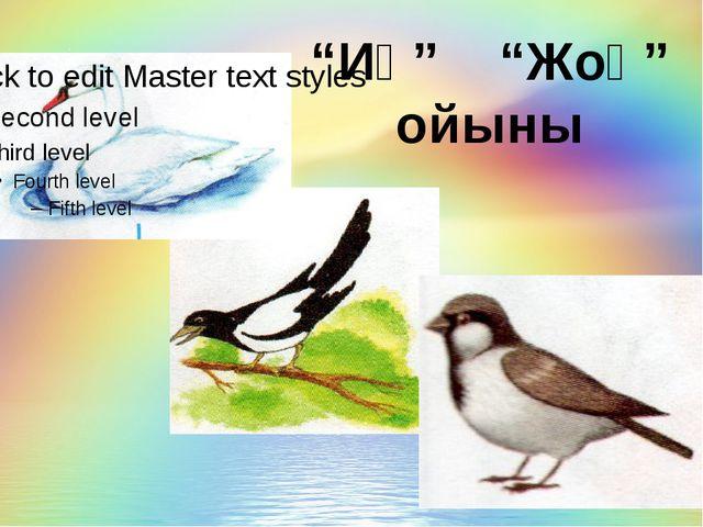 """""""Иә"""" """"Жоқ"""" ойыны"""