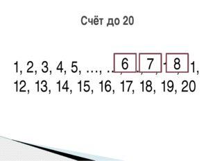 1, 2, 3, 4, 5, …, …, …, 9, 10, 11, 12, 13, 14, 15, 16, 17, 18, 19, 20 Счёт д