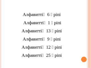 Алфавиттің 6 әріпі Алфавиттің 1 әріпі Алфавиттің 13 әріпі Алфавиттің 9 әріпі