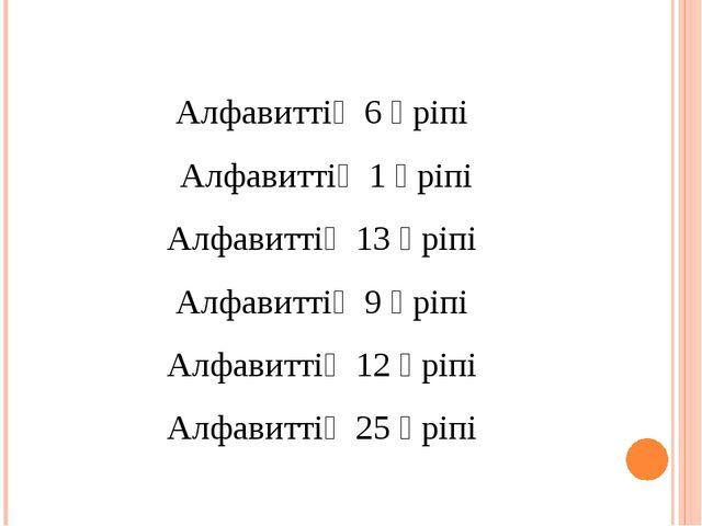 Алфавиттің 6 әріпі Алфавиттің 1 әріпі Алфавиттің 13 әріпі Алфавиттің 9 әріпі...