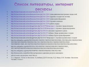 http://iclass.home-edu.ru/course/view.php?id=140 http://iclass.home-edu.ru/mo