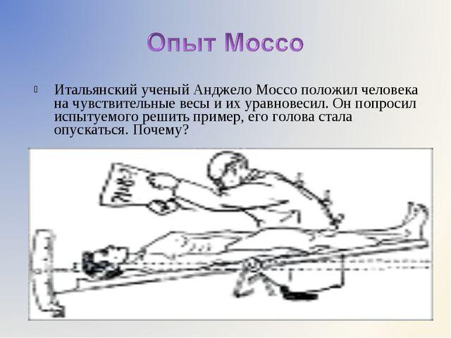 Итальянский ученый Анджело Моссо положил человека на чувствительные весы и их...