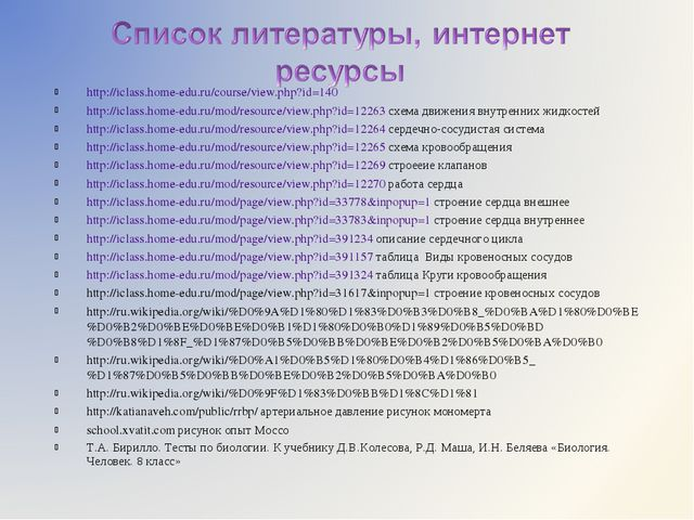 http://iclass.home-edu.ru/course/view.php?id=140 http://iclass.home-edu.ru/mo...