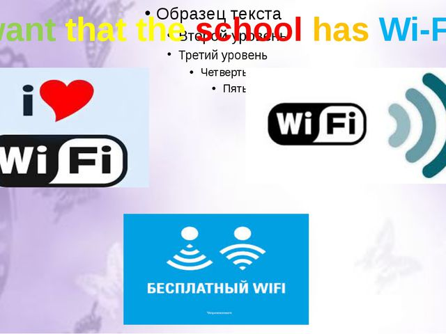 I want that the school has Wi-Fi