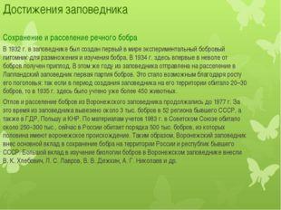 Достижения заповедника Сохранение и расселение речного бобра В 1932 г. в запо