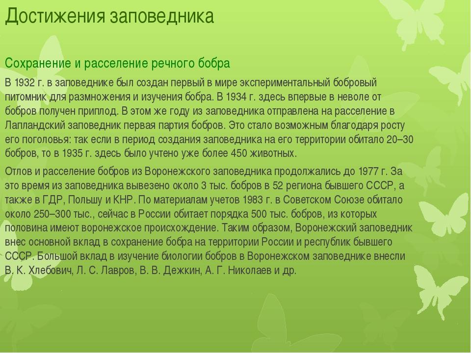 Достижения заповедника Сохранение и расселение речного бобра В 1932 г. в запо...